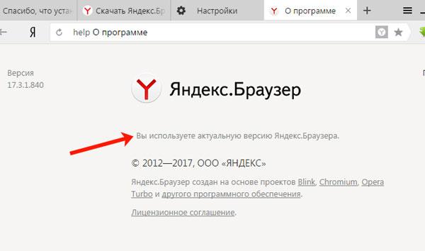 Вы используете актуальную версию Яндекс. Браузера
