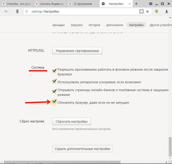 Обновлять браузер, даже если он не запущен