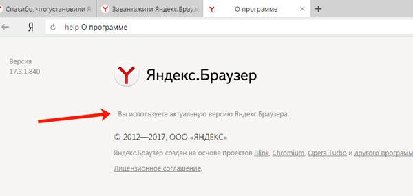 Вы используете актуальную версию Яндекс.Браузера