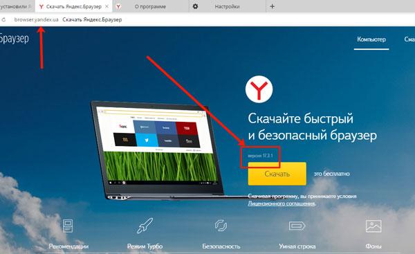 Как узнать, какой версии браузер Яндекс установлен на компьютере или телефоне
