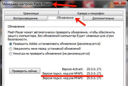 Менеджер настроек Flash Player