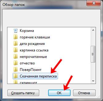 Выберите или создайте новую папку
