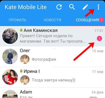 Приложение Kate Mobile
