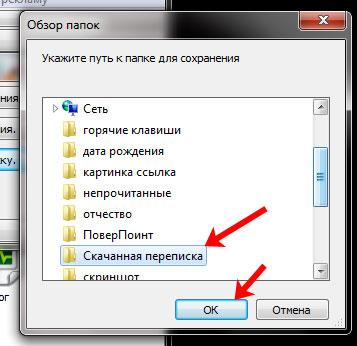 Выбор папки на компьютере