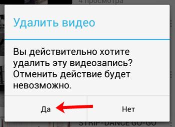 Как удалить загруженные видео Вконтакте