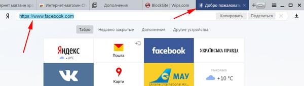 Запрещаем доступ в фейсбук