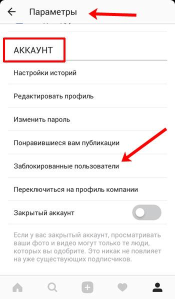 Заблокированые пользователи