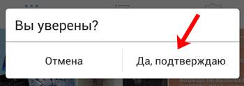 Да, подтверждаю