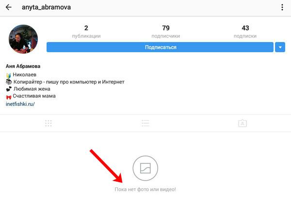 Как заблокировать подписчика в Инстаграм