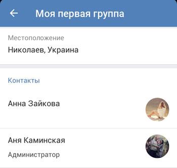 Список контактов группы