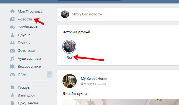 Просмотр своей Истории Вконтакте