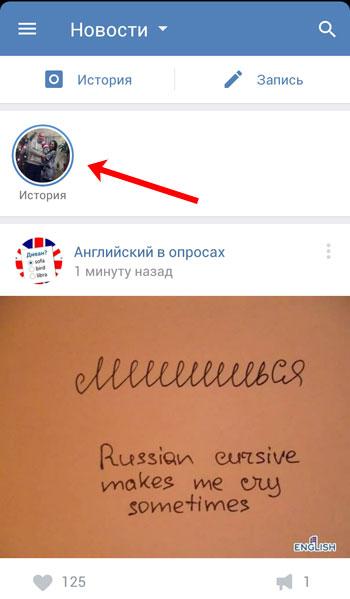 Загруженная Вами История Вконтакте