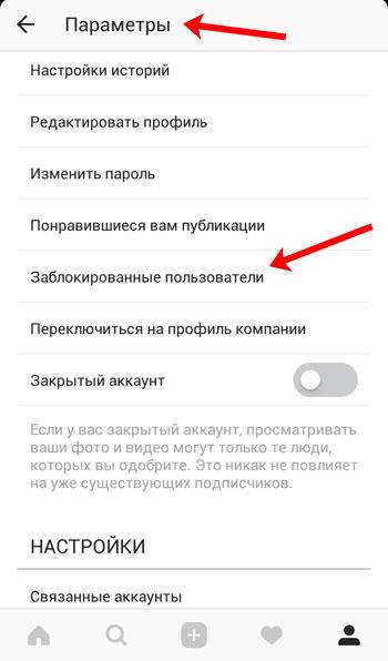Заблокированные пользователи