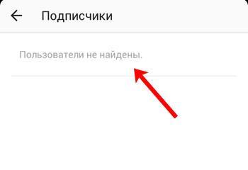 Пользователи не найдены