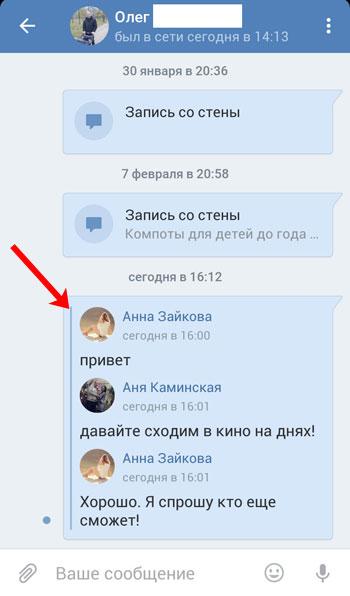 Так выглядят пересланные сообщения