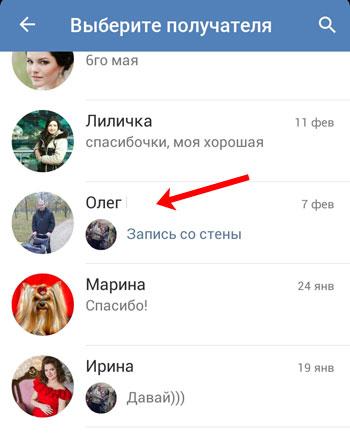 Выберите пользователя