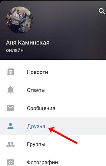 Пункт меню Друзья