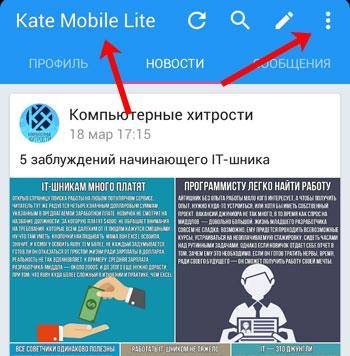 Андроид Kate Mobile