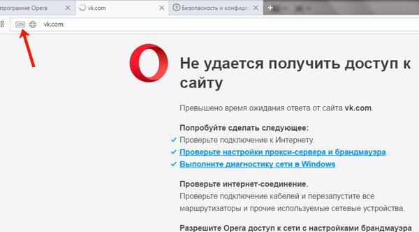 Как включить и пользоваться VPN в Opera для компьютера с Windows