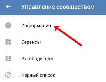 Пункт Информация