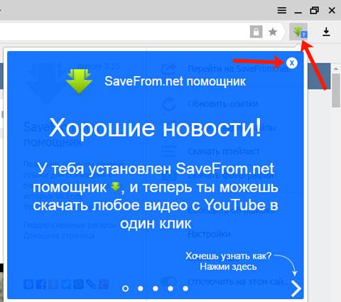 Как установить расширение Savefrom.net помощник для Яндекс браузера