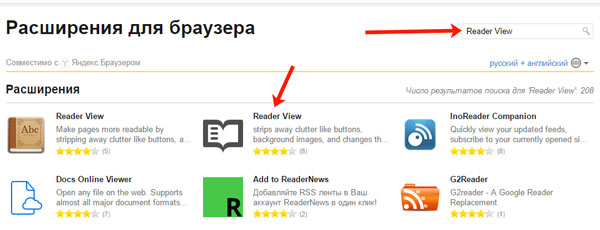 Как включить или отключить режим чтения в Яндекс браузере