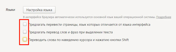 раздел «Языки»