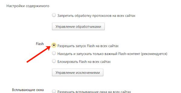 Разрешить запуск Flash на всех сайтах