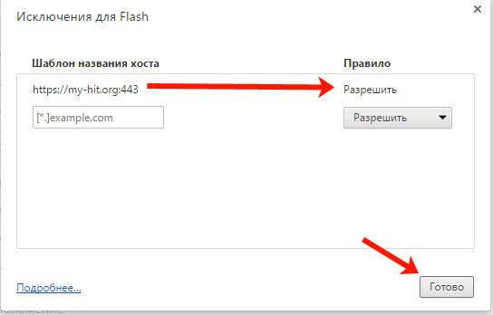 Как включить Adobe Flash Player в Google Chrome