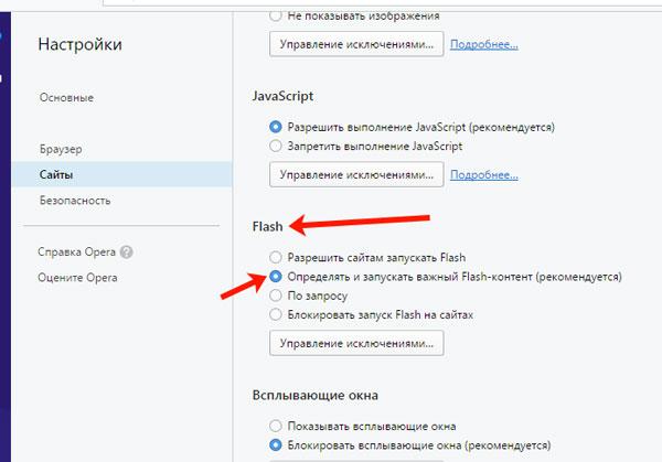 Определять и запускать важный Flash-контент