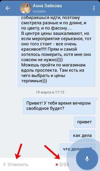 Запись сообщения