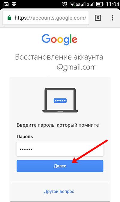 Примерный пароль