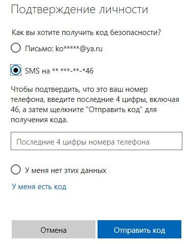 Через SMS