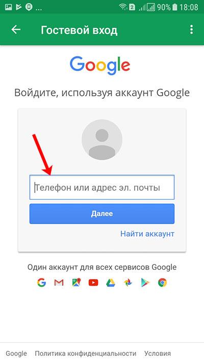Местонахождение телефона андроид google. Как найти телефон на Android, если он потерялся или украден