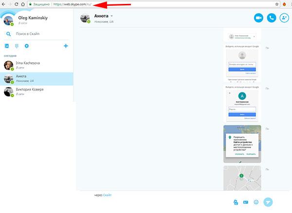 Веб версия скайпа