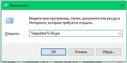 Восстановление истории сообщений Skype