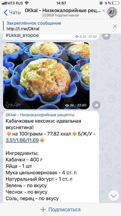 Рецепт кабачков