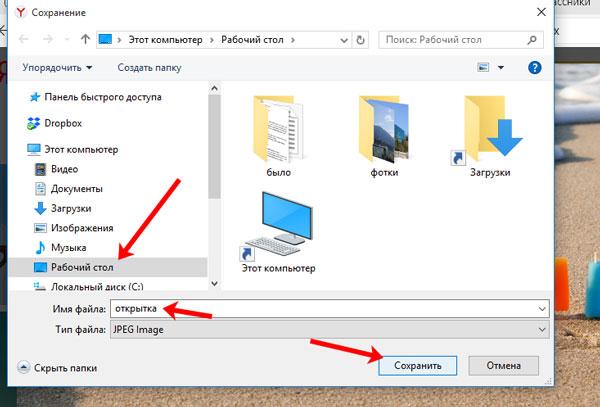 Днем рождения, как отправить открытку из компьютера в компьютер