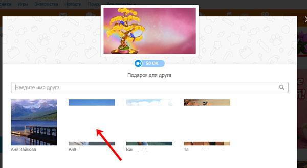 Праздники, как отправить открытку в фейсбук с днем