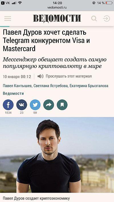 Создатель Телеграм
