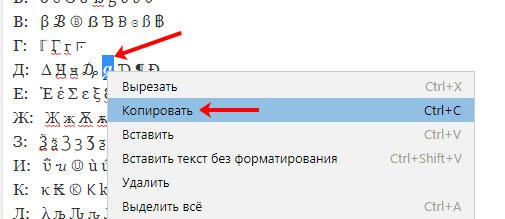 Копирование символа с сайта