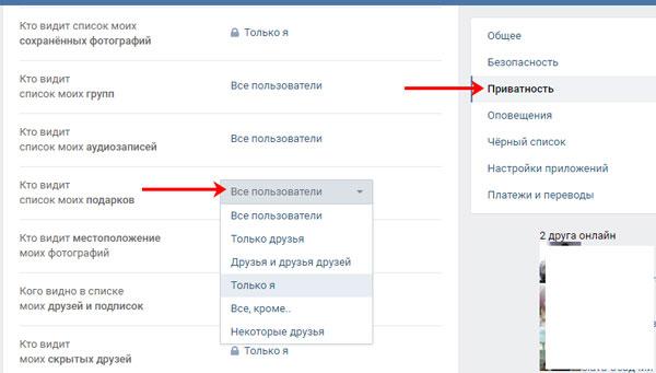 видно ли кто смотрел сохраненные фотографии новокузнецке