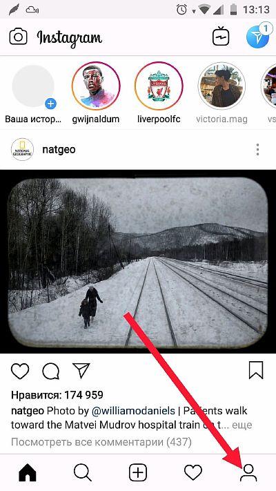 Интерфейс главной страницы Instagram