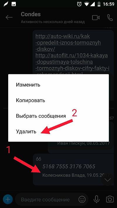 Процесс удаления сообщения