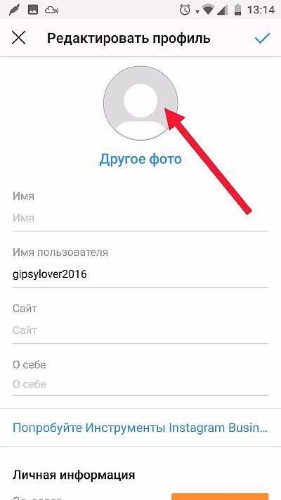 Окно отображения аватара в приложении