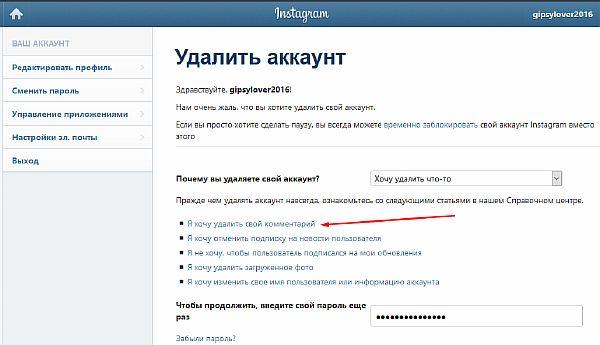 Как удалить свою страницу в Инстаграм или заблокировать на время