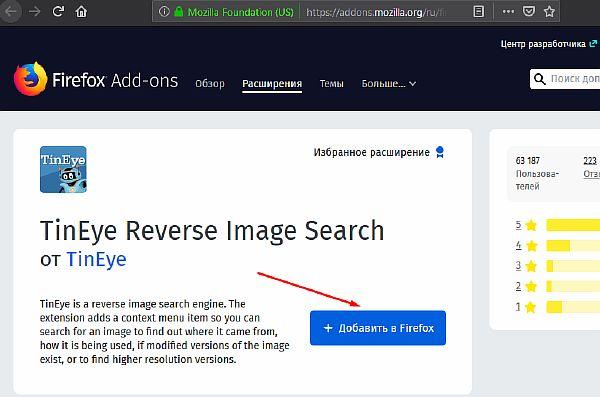 Страница TinEye Reverse Image Search в магазине Firefox