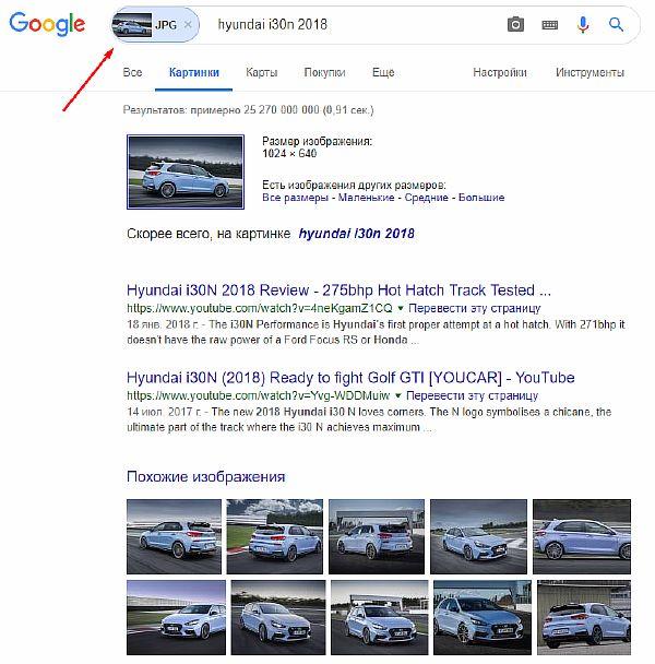 Выданные гуглом результаты поиска