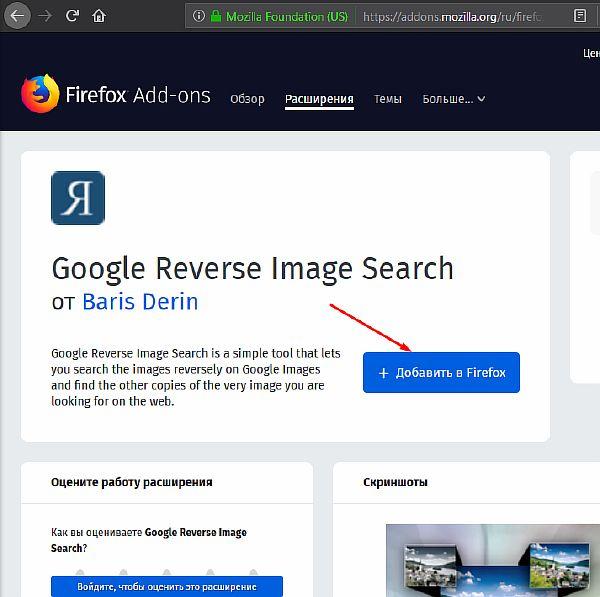 Страница Google Reverse Image Search в магазине Firefox
