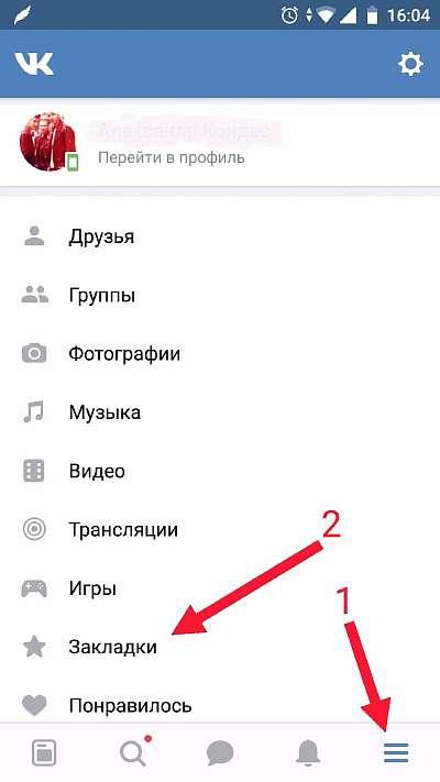 """Расположенение """"Закладок"""" в меню навигации приложения Вконтакте"""